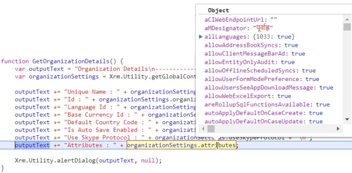 Organization Details JS Debug